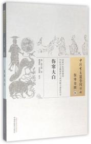 伤寒大白/中国古医籍整理丛书