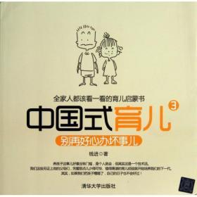 中国式育儿(3别再好心办坏事儿) 钱进 正版书籍 生活时尚