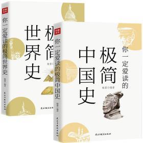 极简中国 极简世界史