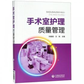 手术室护理质量管理