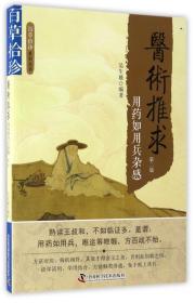 医术推求(用药如用兵杂感第2版)/百草拾珍系列丛书