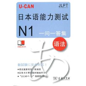 U-CAN日本语能力测试N1一问一答集(语法) U-CAN日本语能力测试研究会 商务印书馆9787100088176正版全新图书籍Book