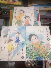 どうとく1 2 3原版日文(三册合售)
