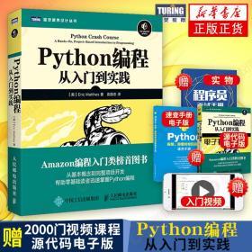 Python编程从入门到实践 Python3.5基础教程 python3数据分析实战 计算机编程入门python网络爬虫开发零基础视频教程教