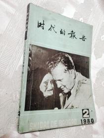 时代的报告(1980年第2期,总第2期)