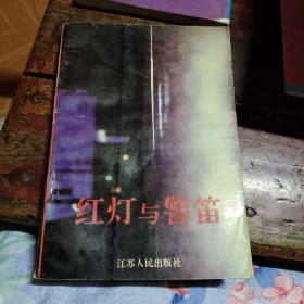 《红灯与警笛》江苏人民出版社32开286页