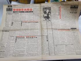 体坛周报 1996.12.17 16版只有里面八版国内国际足球报道