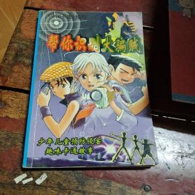 《帮你识别大骗贼》中国卡通增刊,中国少年儿童出版社32开2OO页2004年印