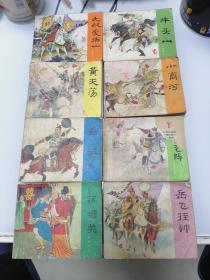 岳传连环画(9本合售)2、5、6、7、8、9、10、12、14