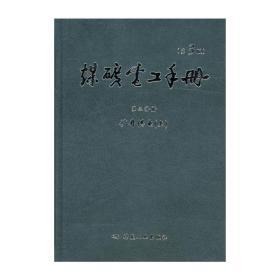 煤矿电工手册(第3版)---第二分册---矿井供电(上) 顾永辉 煤炭工业出版社9787502047559正版全新图书籍Book