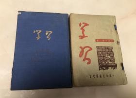 学习杂志 第一卷1949年9月-1950年二月 ,第二卷,第三卷合订本三册合售【第一卷1-6期,第二卷1-12期,第三卷1-12期,共计30册,含第一册创刊号】