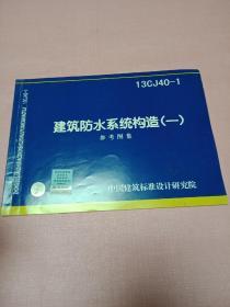 建筑防水系统构造(1)参考图集(13CJ40-1)