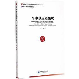 军事供应链集成——推进后勤系统融合的新路径 曾勇 著 经济管理出版社9787509636466正版全新图书籍Book