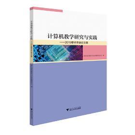 计算机教学研究与实践:2019学术年会论文集