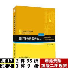 国际服务贸易概论第二版第2版刘东升北京大学