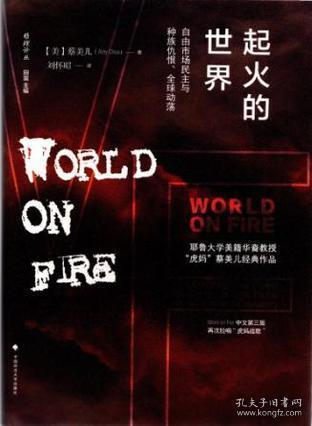 起火的世界:自由市场民主与种族仇恨、全球动荡(第二版)/雅理译丛
