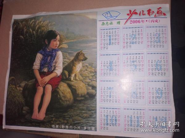 年历画    少儿书画2006