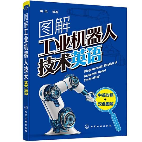 图解工业机器人技术英语