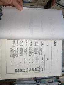 兴义审判,第一期创刊号第三期到第十期共九期合售,缺第二期