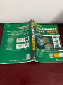 精通Pro/ENGINEER 3.0(中文野火版)模具设计篇