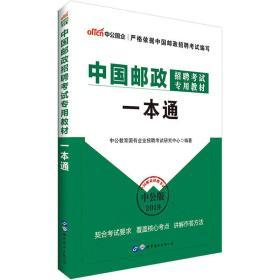 中公2019中国邮政招聘考试专用教材一本通 李永新 世界图书出版公司9787519207953正版全新图书籍Book