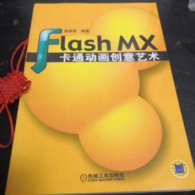 Flash MX卡通动画创意艺术