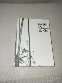 中国竹文化