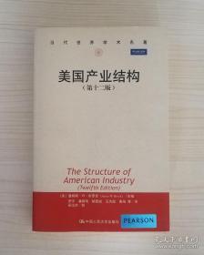 美国产业结构