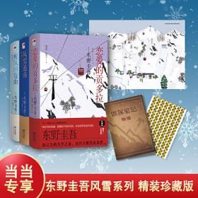 东野圭吾风雪系列(增订版)!
