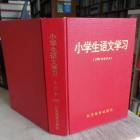 小学生语文学习 1996年合订本