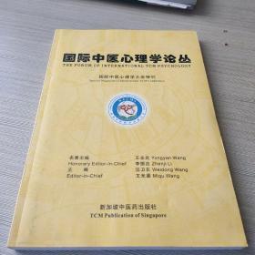国际中医心理学论丛