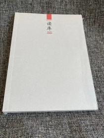 读库 1400 全新 正版 塑封 可代销代购 读库出品赠刊 2014年00号 读库杂志