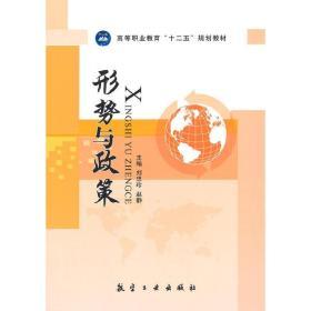 形势与政策 刘忠珍,赵静 主编 中航出版传媒有限责任公司9787516505199正版全新图书籍Book