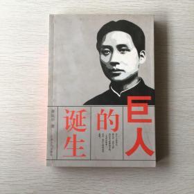 """巨人的诞生:""""毛泽东现象""""的意识起源"""