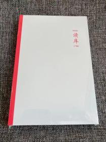 读库 1700 全新 正版 塑封 可代销代购 读库出品赠刊 2017年00号 读库杂志