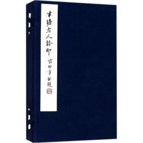 半塘老人钤印(共2册)(精)