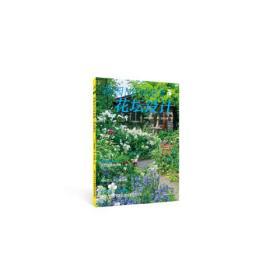 花园MOOK特辑·花坛设计