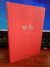 百年大党学习丛书:功勋