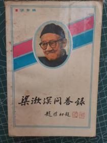 梁漱溟问答路(大32开A)