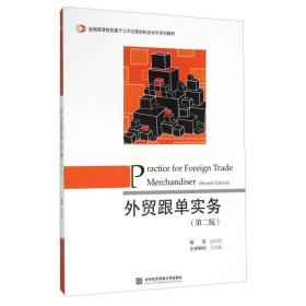 外贸跟单实务(第2版)