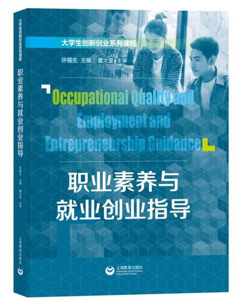 职业素养与就业创业指导