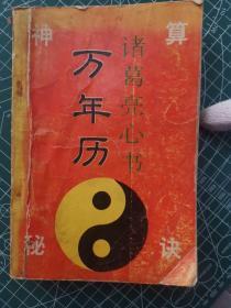诸葛亮心书万年历(大32开A)