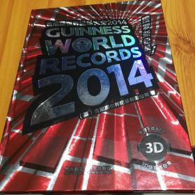 吉尼斯世界纪录大全2014