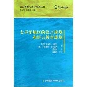 太平洋地区的语言规划和语言教育规划/语言资源与语言规划丛书 (美)罗伯特·卡普兰//(澳)小理查德·巴尔道夫|主编:徐大