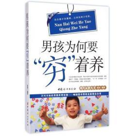 男孩为何要穷着养(修订版)/现代家教丛书 沧浪 正版书籍 教育