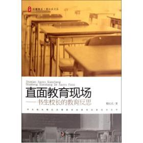 直面教育现场--书生校长的教育反思/程红兵文丛/大夏书系 程红兵 正版书籍 教育