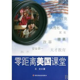 零距离美国课堂 王文 正版书籍 教育