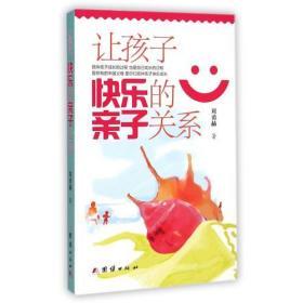 让孩子快乐的亲子关系 刘勇赫 正版书籍 教育