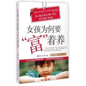 女孩为何要富着养(修订版)/现代家教丛书 沧浪 正版书籍 教育