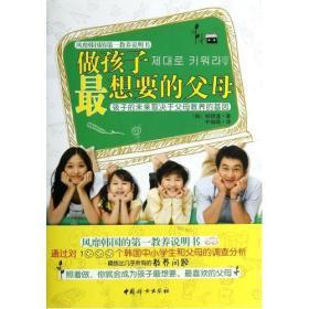 做孩子*想要的父母 (韩)柳朗道|译者:朴娟娥 正版书籍 教育